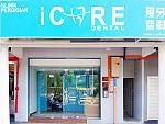 iCare Dental Melaka (Kota Laksamana) Entrance